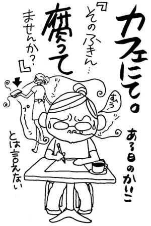 Kaiko001